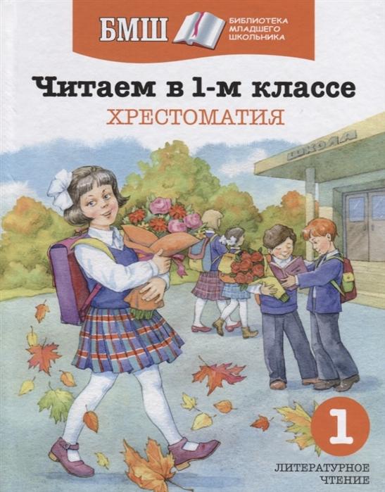 цены Баканова Е. (сост.) Читаем в 1-м классе Хрестоматия