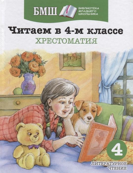 Баканова Е. (сост.) Читаем в 4-м классе Хрестоматия цена