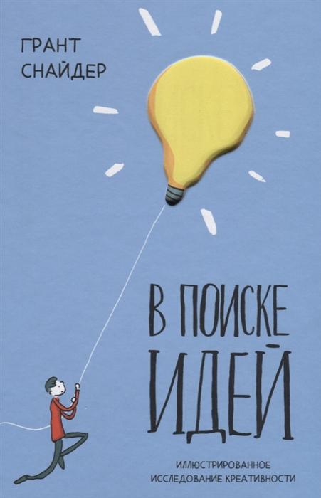 Снайдер Г. В поиске идей Иллюстрированное исследование креативности