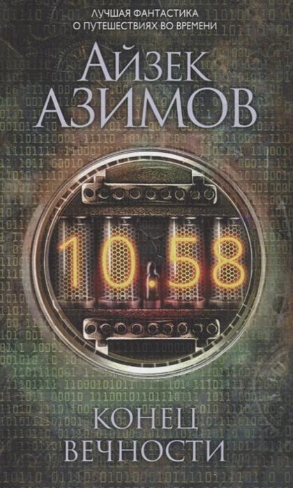 Азимов А. Конец вечности айзек азимов библиотека современной фантастики том 9 конец вечности