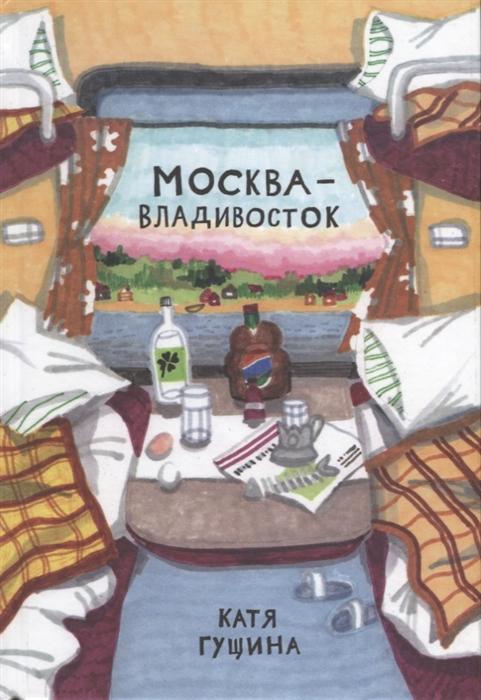 Гущина Е. Москва-Владивосток