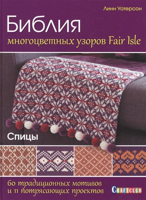 Уотерсон Л. Библия многоцветных узоров Fair Isle 60 традиционных мотивов и 11 потрясающих проектов Спицы pompon embellished fair isle pattern dress