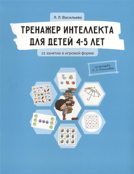 Васильева Л. Тренажер интеллекта для детей 4-5 лет 21 занятие в игровой форме