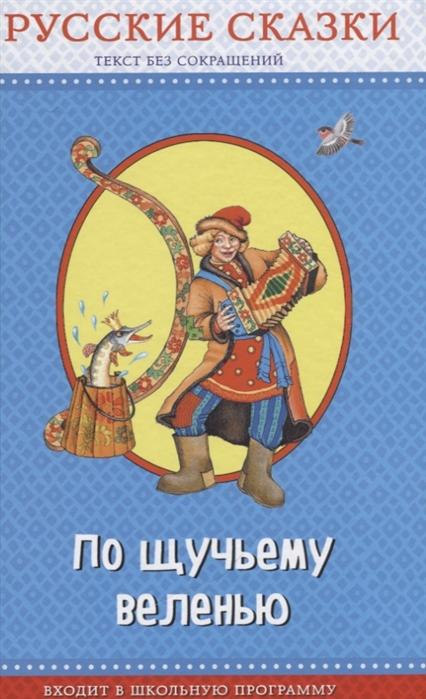 цена на Кожедуб В. (отв. Ред.) По щучьему веленью Русские сказки