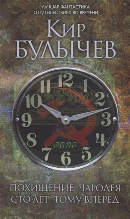 Булычев К. Похищение чародея Сто лет тому вперед
