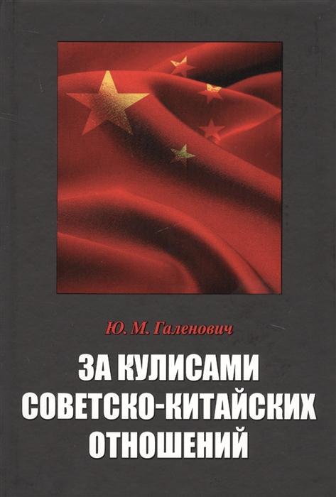 Галенович Ю. За кулисами советско-китайских отношений юрий галенович десять жизней ван мина