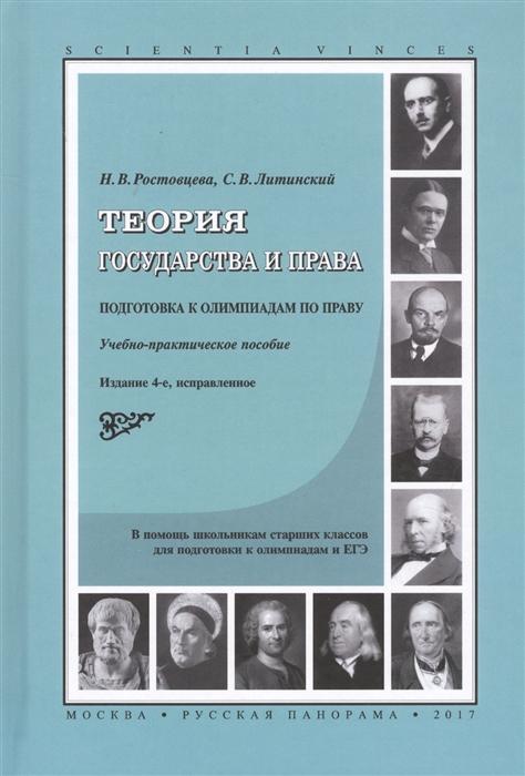 Теория государства и права Подготовка к олимпиадам по праву Учебно-практическое пособие