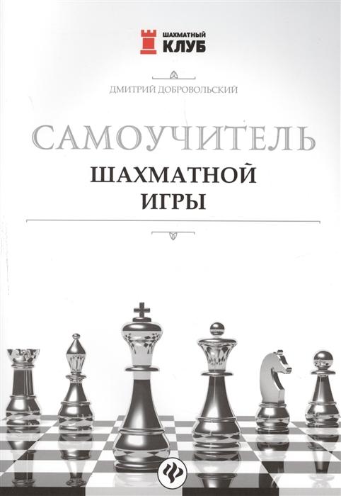 Добровольский Д. Самоучитель шахматной игры