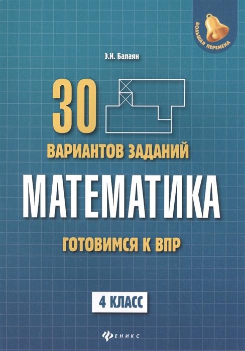Балаян Э. Математика 4 класс Готовимся к ВПР 30 вариантов заданий цены