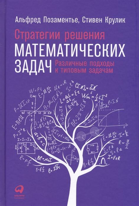 Позаментье А., Крулик С. Стратегии решения математических задач Различные подходы к типовым задачам позаментье а стратегии решения математических задач различные подходы к типовым задачам