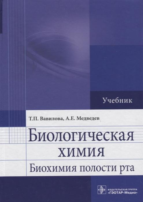 Вавилова Т., Медведев А. Биологическая химия Биохимия полости рта Учебник вавилова 89 авиабилеты