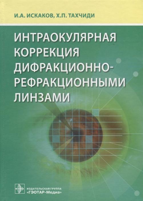 Искаков И., Тахчиди Х. Интраокулярная коррекция дифракционно-рефракционными линзами