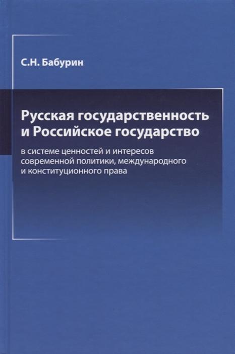 Русская государственность и Российское государство в системе ценностей и интересов современной политики