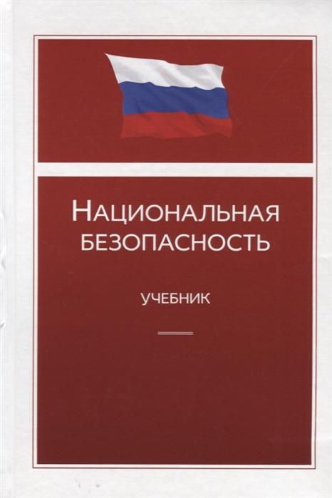 Эриашвили Н., Миронова О., Хазов Е. (ред.) Национальная безопасность Учебник цена