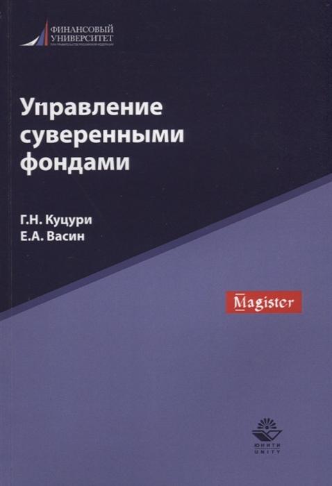 Куцури Г., Васин Е. Управление суверенными фондами г а козорезенко владимир васин