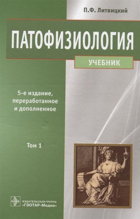Литвицкий П. Патофизиология Учебник В 2 томах Том 1