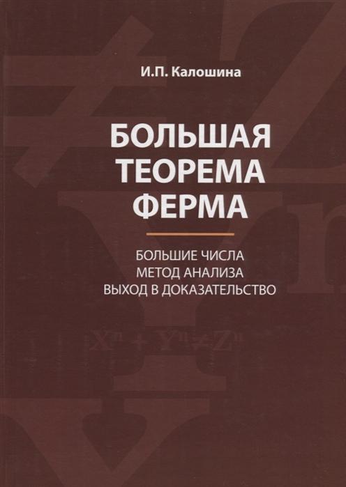 Калошина И. Большая теорема Ферма Большие числа Метод анализа Выход в доказательство