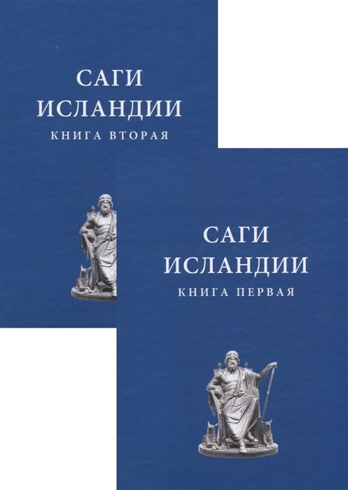 Цепков А. Саги Исландии комплект из 2 книг