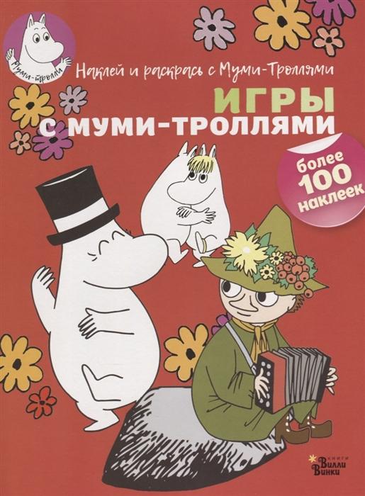 купить Долматова Т. (ред.) Игры с муми-троллями онлайн
