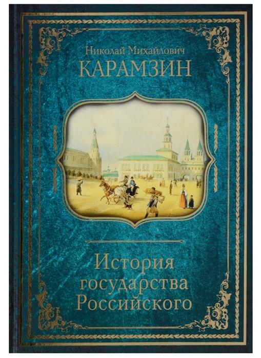 Карамзин Н. История государства Российского