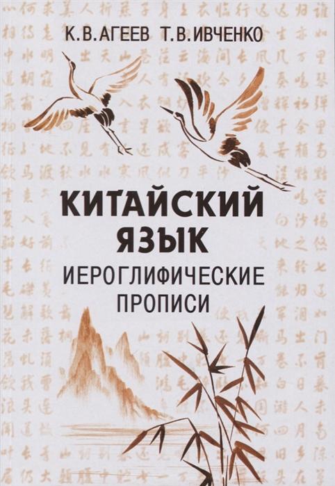 Китайский язык Иероглифические прописи