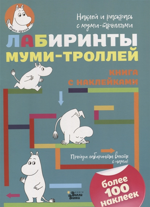 купить Долматова Т. (ред.) Лабиринты муми-троллей онлайн