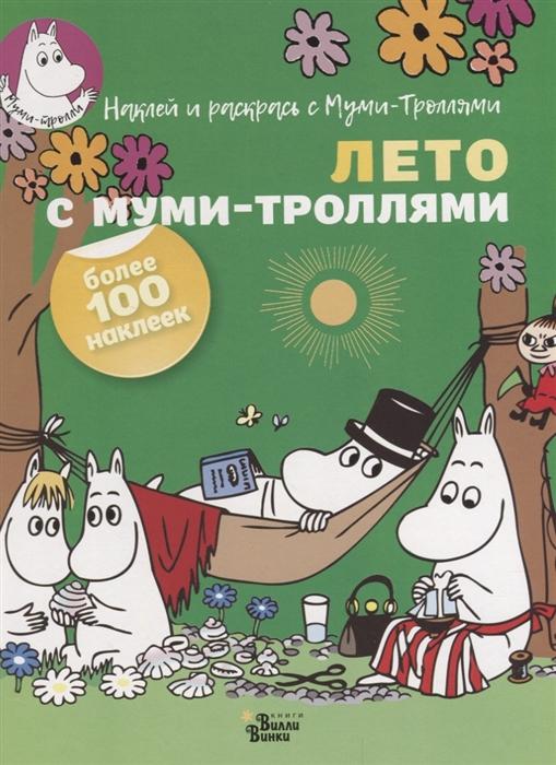купить Долматова Т. (ред.) Лето с муми-троллями онлайн