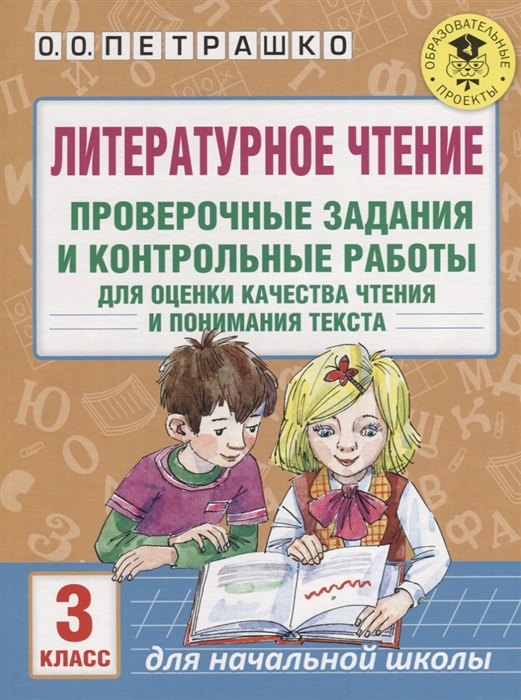 Петрашко О. Литературное чтение 3 класс Проверочные задания и контрольные работы для оценки качества чтения и понимания текста