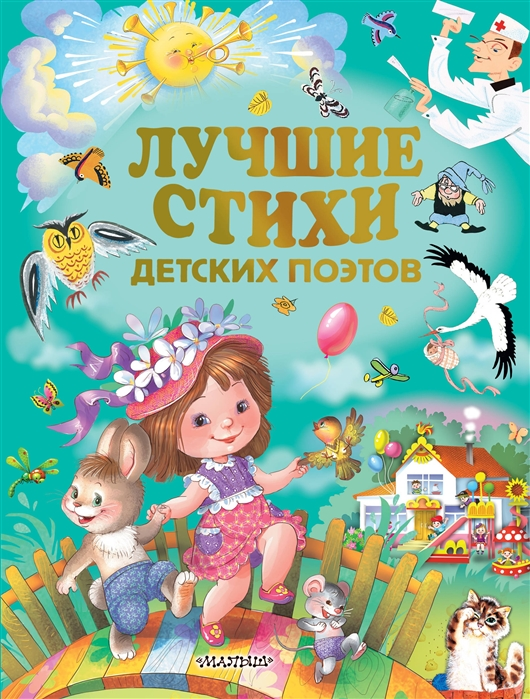 цена на Маршак С., Михалков С., Чуковский К. и др. Лучшие стихи детских поэтов