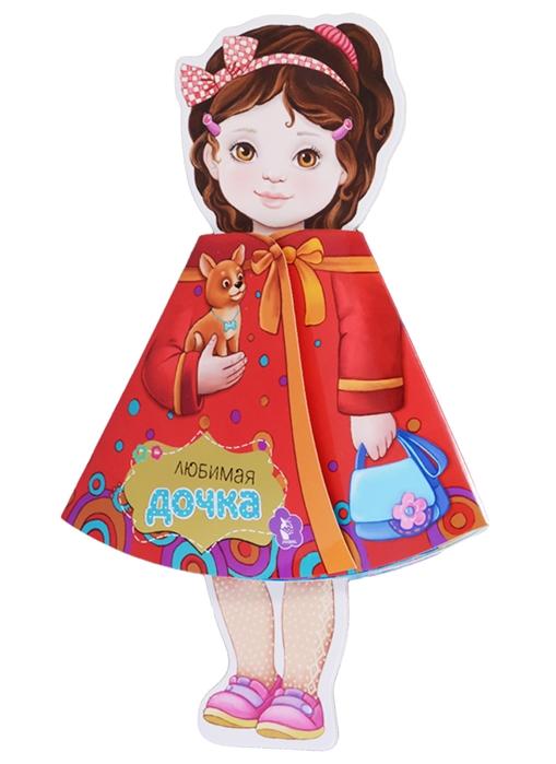 Станкевич С. (ред.-сост.) Любимая дочка станкевич с ред сост маленькая принцесса