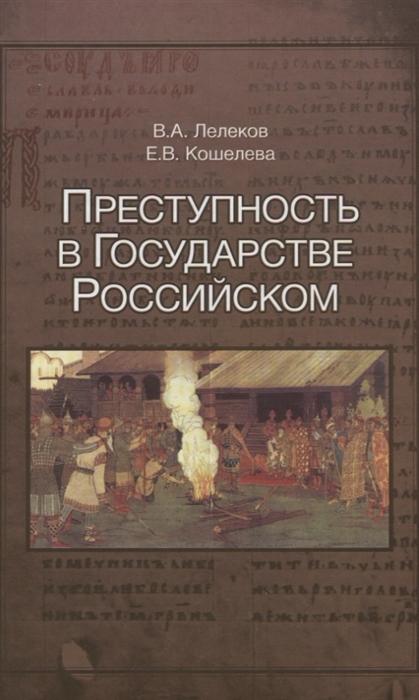 Преступность в Государстве Российском 1016-2016