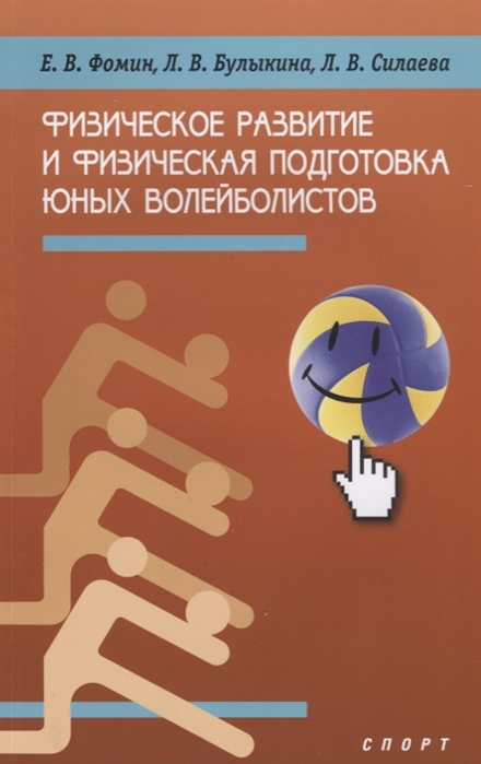 Фомин Е., Булыкина Л., Силаева Л. Физическое развитие и физическая подготовка юных волейболистов