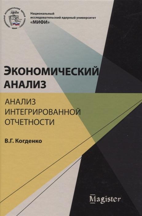 Когденко В. Экономический анализ Анализ интегрированной отчетности гинзбург анатолий ильич экономический анализ