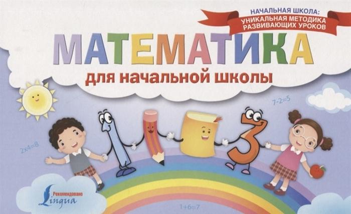 Горбачева Н. (ред.) Математика для начальной школы горбачева н ред все правила по математике для начальной школы