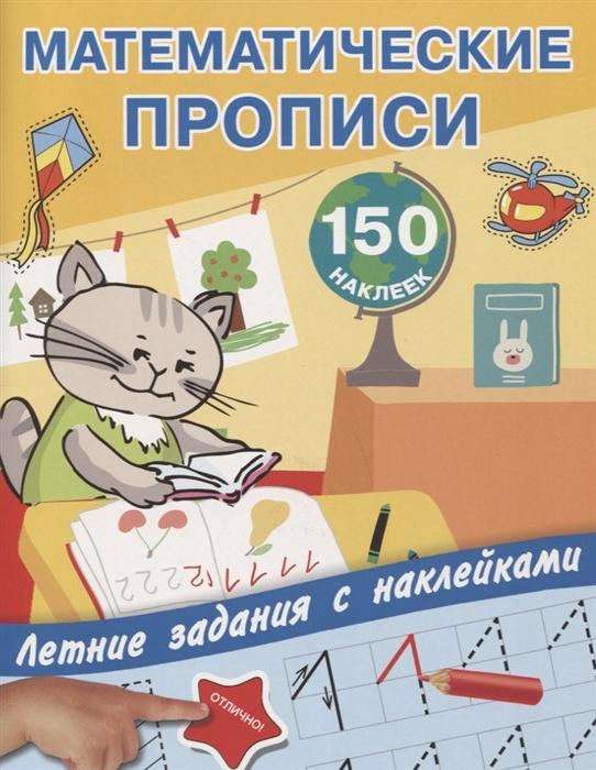 Дмитриева В. (сост.) Математические прописи 150 наклеек дмитриева в удивительные животные 250 многоразовых наклеек