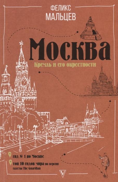 Мальцев Ф. Москва Кремль и его окрестности