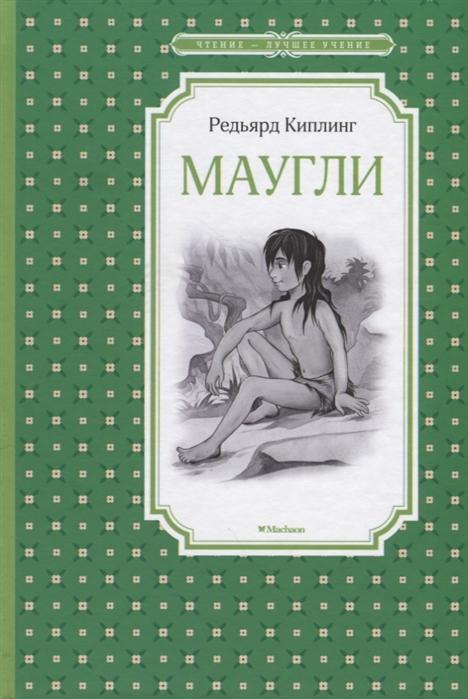 Купить Маугли, Махаон, Сказки
