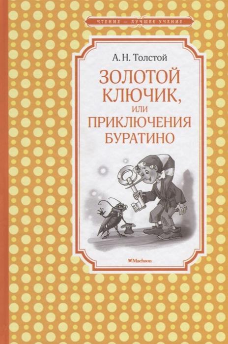 цена на Толстой А. Золотой ключик или Приключения Буратино