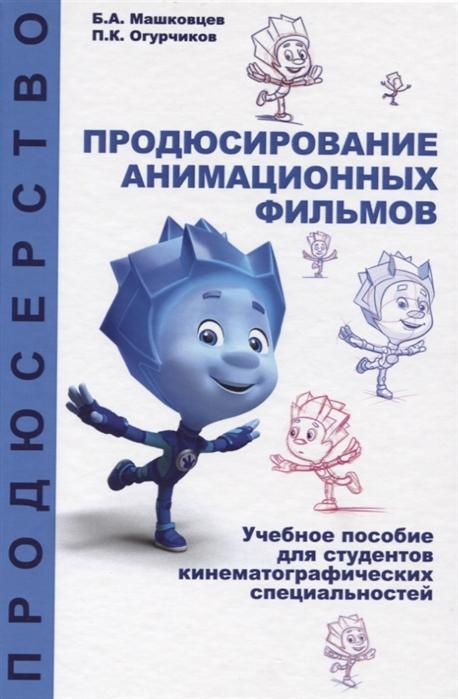 Продюсирование анимационных фильмов Учебное пособие