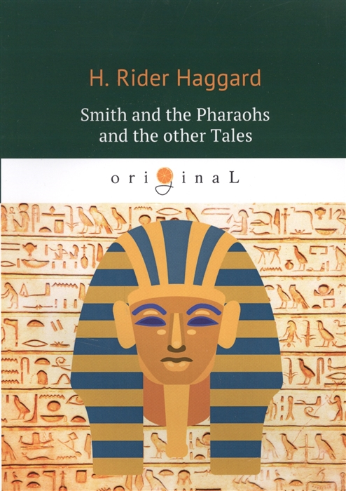 Haggard H. Smith and the Pharaohs and other Tales haggard h queen sheba's ring
