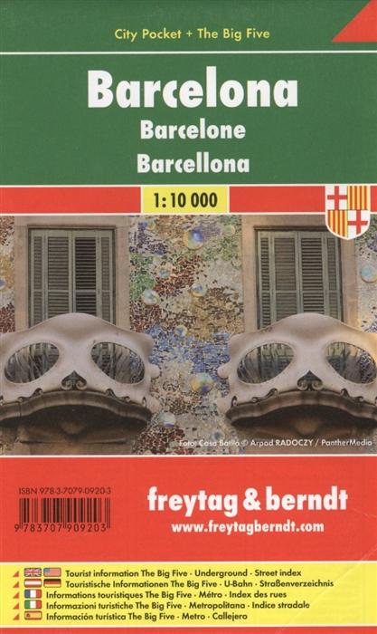 Barcelona City pocket The Big Five Барселона Карта-покет 1 10 000