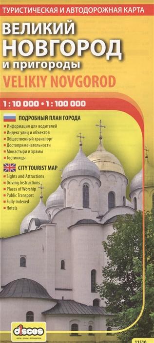 Великий Новгород и пригороды Туристическая и автодорожная карта 1 10 000 - 1 100 000