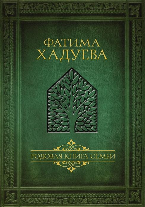 Хадуева Ф. Родовая книга семьи