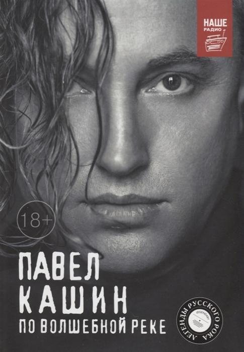 Павел Кашин По волшебной реке