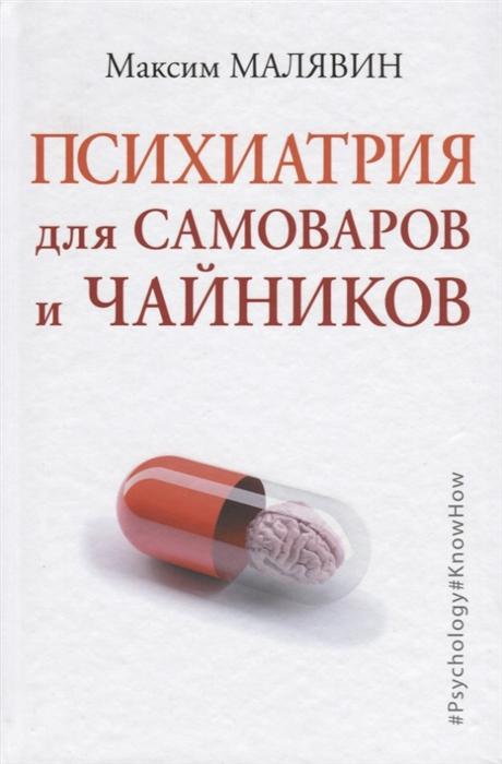 Малявин М. Психиатрия для самоваров и чайников