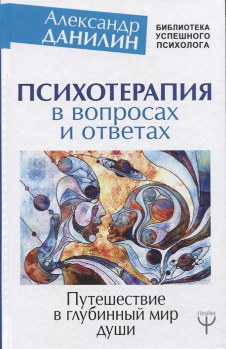 Данилин А. Психотерапия в вопросах и ответах Путешествие в глубинный мир души путешествие души