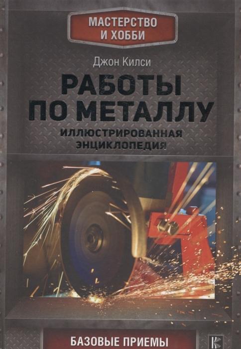 Килси Дж. Работы по металлу цена