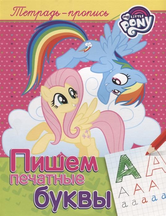 цена на Новикова Е. (отв. ред.) My little Pony Пишем печатные буквы