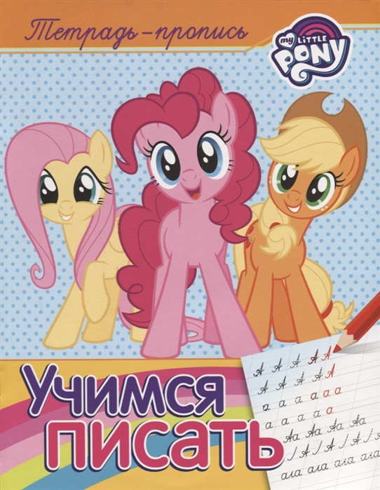 Новикова Е. (отв. ред.) My little Pony Учимся писать