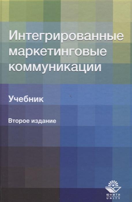 Интегрированные маркетинговые коммуникации Учебник
